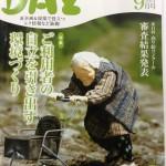 「月刊DAY」入賞おめでとう!