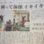 ケアビクス☆熊日新聞☆